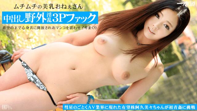 1Pondo 090614-877 Mimi Aku Doki Doki Outdoor 3P Fuck