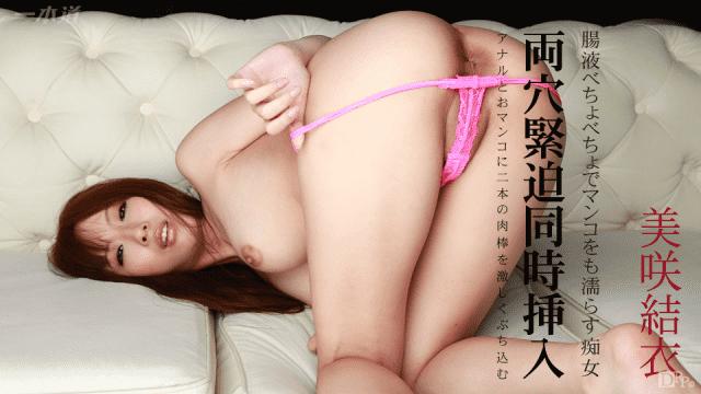 1Pondo 062814-835 Yui Misaki A greedy deformity woman with whatever it is