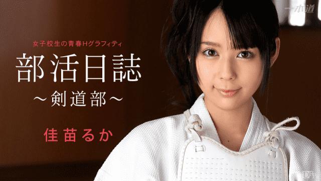 1Pondo 050314-803 Ruka Kanae Original Drama Collection