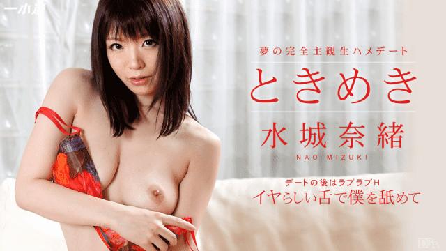 1Pondo 071214-843 Nao Mizushiro After crushing dating, lick me with that tongue