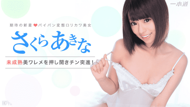 1Pondo 082614-870 Drama Collection Akina Sakura Sky Angel 168 part 1
