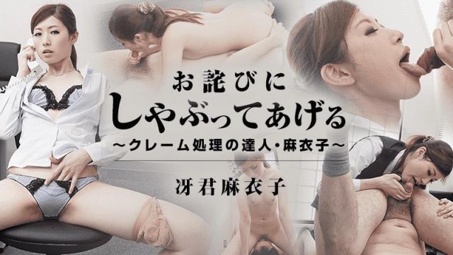 HEYZO-1019 Maiko Saegimi sex nude I will suck it apologically Masters of claim processing