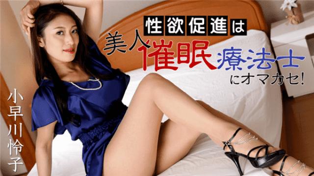 HEYZO-1068 Reiko Kobayakawa Promising libido is an opportunity for beauty hypnotherapist