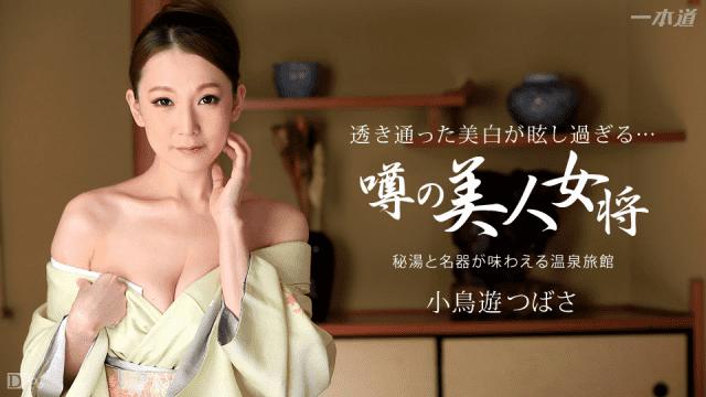1Pondo 031315-044 Tsubasa Takanashi Woman with Acme dependence