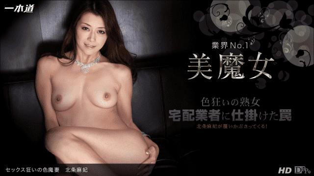 1Pondo 092213-001 Maki Hojo Sex crazy colored cartoon wife