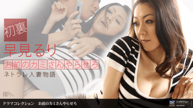 1Pondo 052810-844 Ruri Hayami Drama Collection