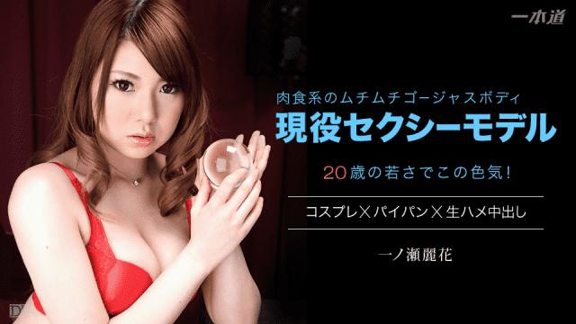 1Pondo 041615-062 Reika Ichinose Drama Collectio Sky Angel 189 part 1