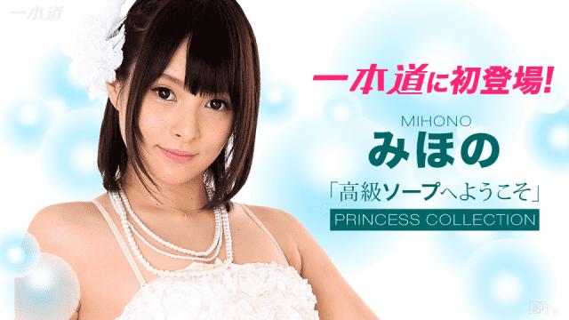 1Pondo 043016_290 Welcome to luxury soap Mihono