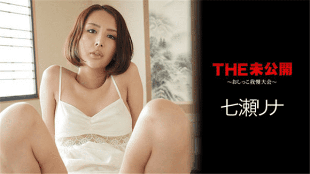 Caribbeancom 071217-460 HD film xxx THE undisclosed Peeing tolerance Competition