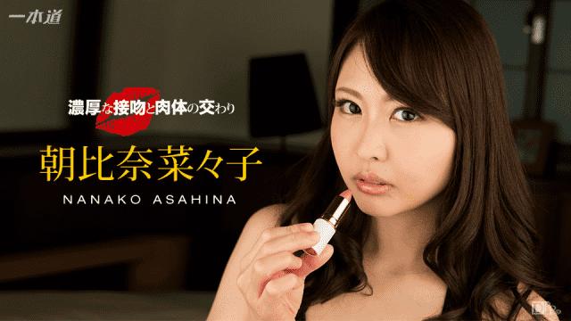 1Pondo 071417_552 sex video hd Nanako Asahina Rich kissing and flesh intersection
