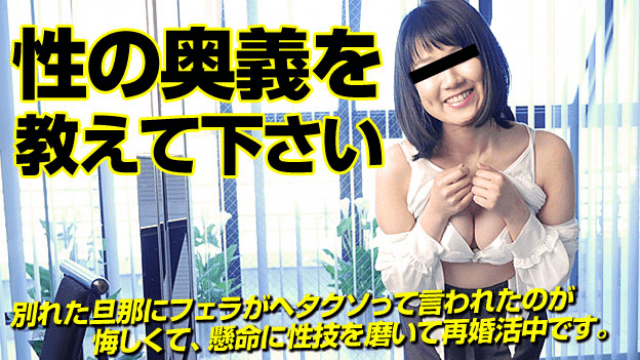 Pacopacomama 091015-488 Mizuho Saotome Remarried mature woman ~ I want to become good on the floor