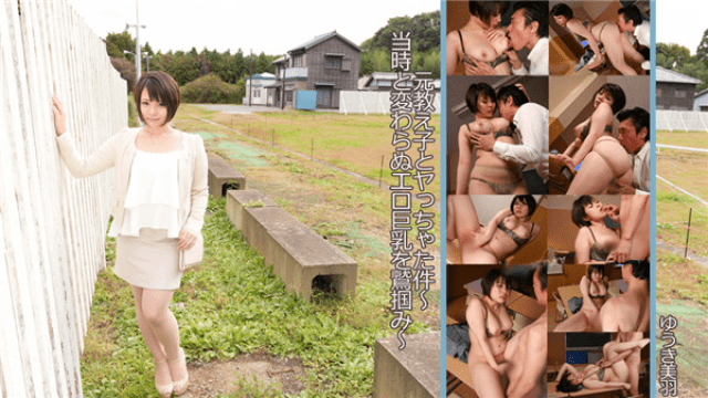 Heydouga 4030 PPV2020 AV9898 Yuuki Miu A case with a former student and a yakachi Elegant erotic big tits never cease to be captured at that time