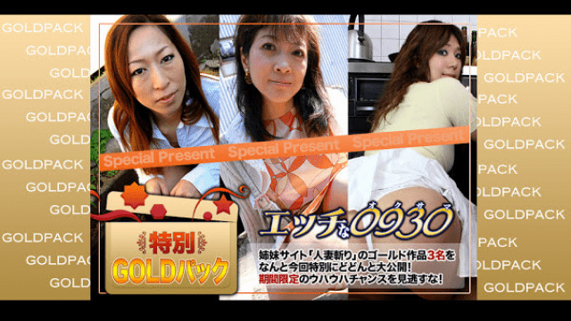 H0930 ki170715 Horny 0930 Married work Gold pack 20 years old