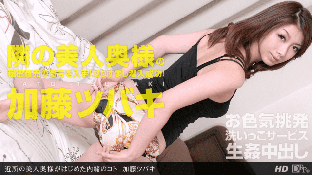 1Pondo 113012_483  Tsubaki Kato Beautiful girl fuck boy
