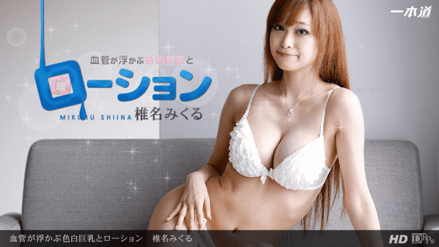 1Pondo 102613-686 Mikuru Shiina Sex hot xxx Lewd girl movie In the small house