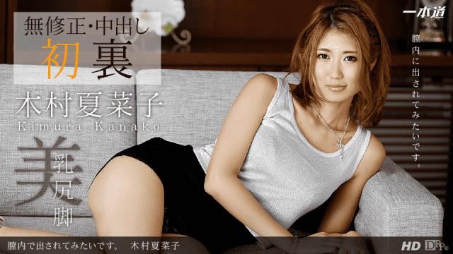 1Pondo 111513_698 Kanako Kimura Video adult jav HD movie