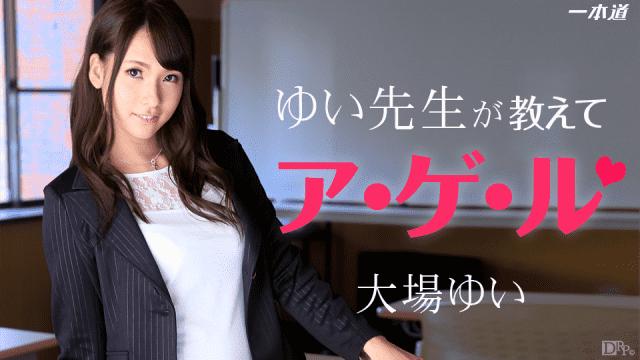 1Pondo 071914_847 Yui Oba Porn teacher fuck pupil