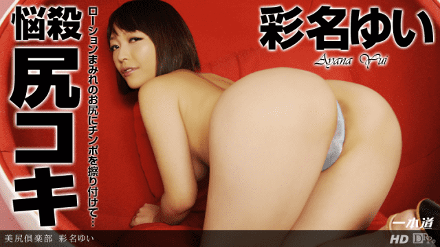 1Pondo 122713_001 Yui Ayana Girl erotic movie hot sex xxx