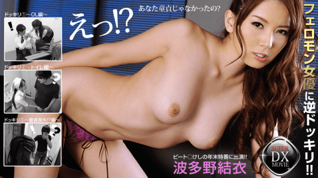 HEYZO 0521 Yui Hatano japan star film nude