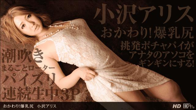 1Pondo 112912_482  Alice Ozawa Asian Films hot girl nude new so sock