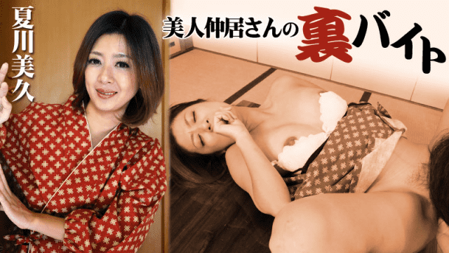 HEYZO 0839 Miku Natskawa Movie adult 18+ japan sex