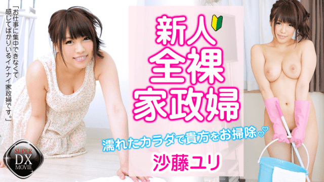 HEYZO 0540 Yuri Sato The female housekeeper and the little master porn nude
