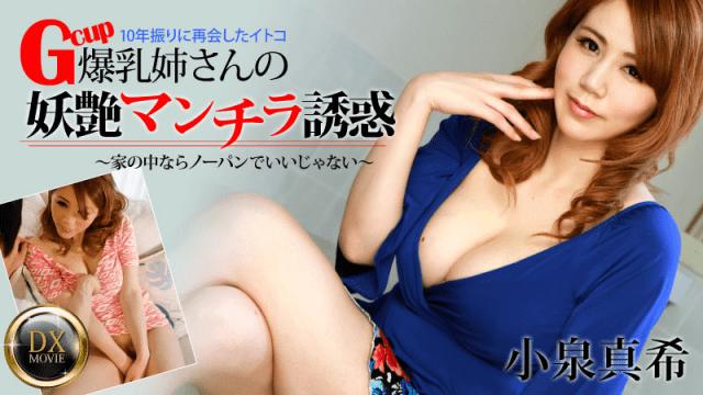 HEYZO 0613 Maki Koizumi girl sexy doggy live