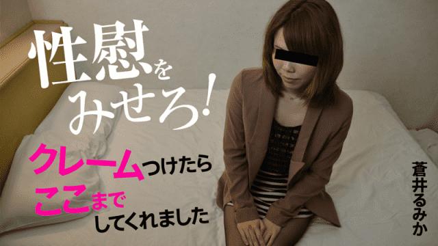 HEYZO 0483 Rumika Aoi movie HD xxx do hot