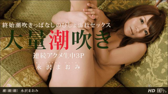 1Pondo 101212_448 Maomi Nagasawa Fuck movie xxx girl cute Asia