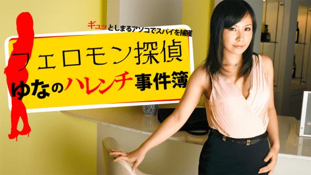 HEYZO 0589 Yuna Shirosaki jav HD sex xxx porn asia