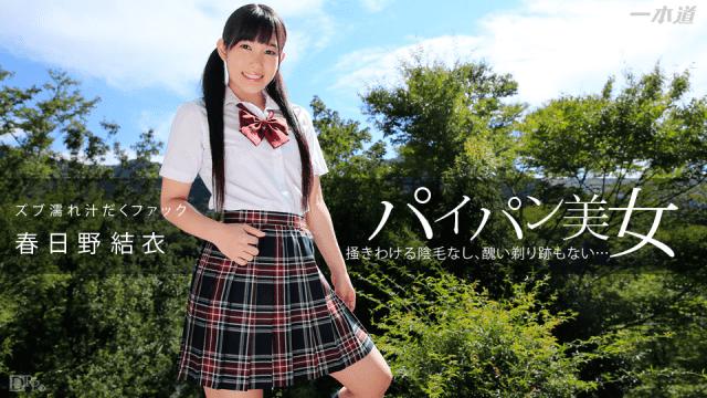 1Pondo 111414_922 Yui Kasugano fuck girl school asia