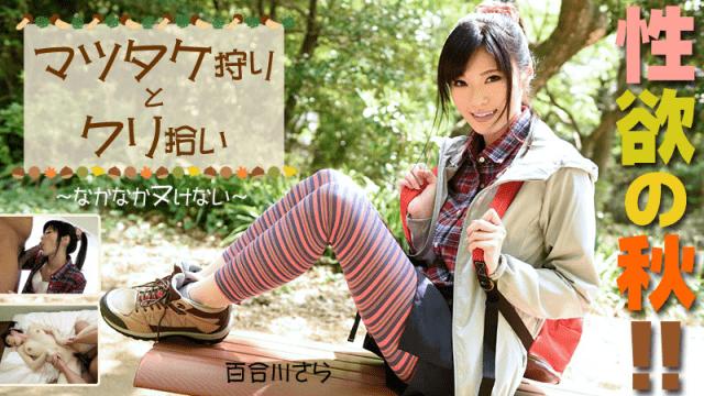 HEYZO 0976 Sara Yurikawa Matsutake hunting and picking chest