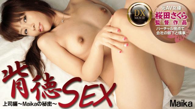 HEYZO 0464 Maika Porn asia doggy girl nude