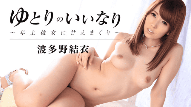 HEYZO 0999 Yui Hatano A good way to relax Jav sex HD asia