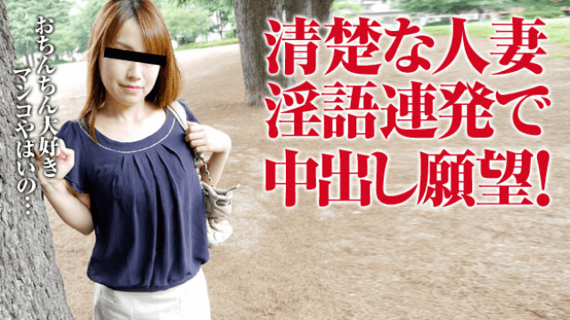 Pacopacomama 102215_513 Yuri Kawashima movie asia xxx hot sexy beautiful wife