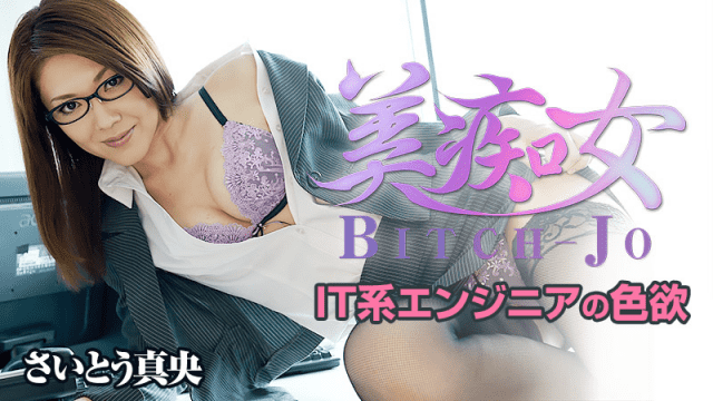HEYZO 0995 Mao Saitou female sexual director and staff