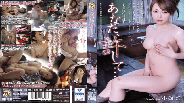 ADN-102 Wet Shirahada Yu Konishi