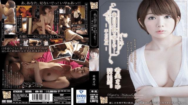 ADN-103 Being Fucked In Front Of The Husband Of The Eye – Distorted Retaliation