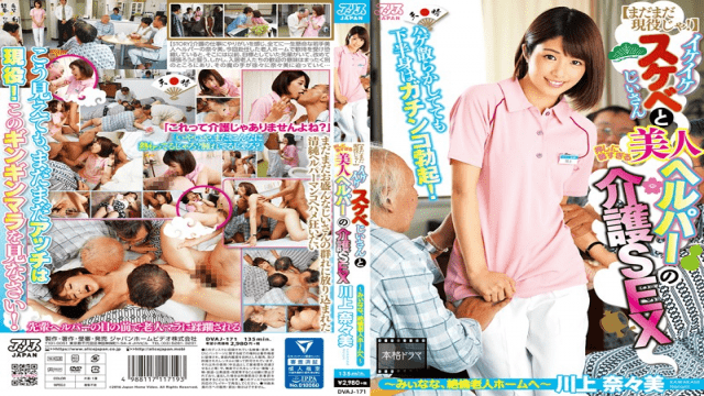 DVAJ-171 Ikeike Lascivious Old Man And The Nursing Sex