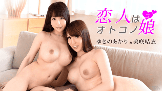 Caribbeancom 122415-053 Akari Yukino, Yui Misaki Doggy sexy movie fuck