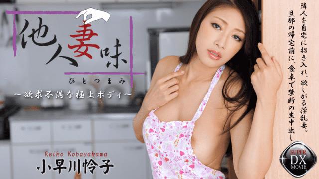 HEYZO 0738 Reiko Kobayakawa fuck doggy sexy nude girl asia