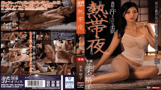 MEYD-180 Tropical Night Touko Namiki