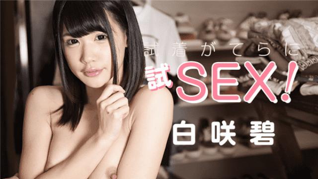 Caribbeancompr 032416_525 Aoi Shirosaki beautiful girls sock fuck nude asia