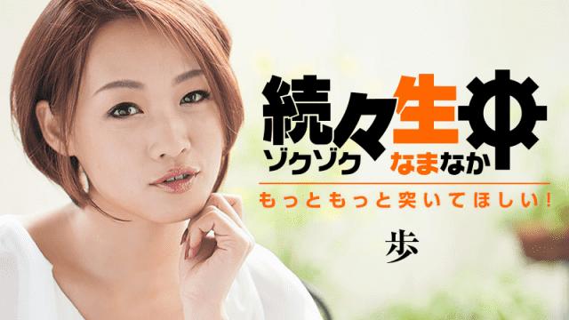 HEYZO 1252 Ayumi hot jav free erotic girl Japanese movie fuck sock xxx