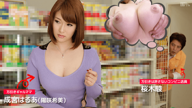 Caribbeancom 060416-178 Harua Narimiya av movie adult hot xxx