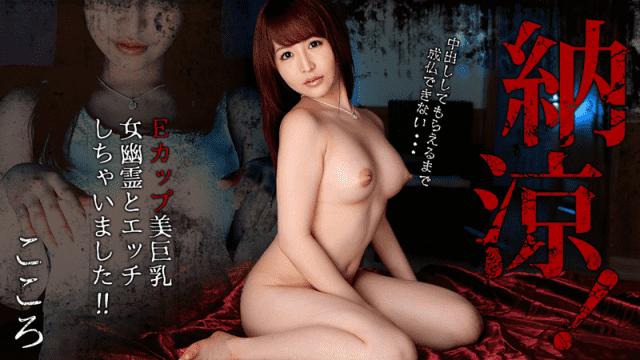 HEYZO 1215 Kokoro beauty Busty woman av girl cute video Japanese movie