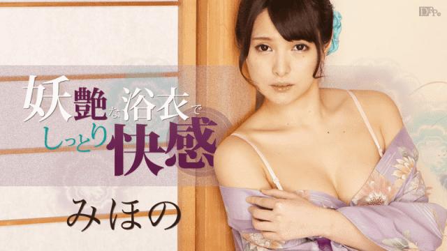 Caribbeancom 081216-228 Mihono lady kimono nude film japan HD xxx