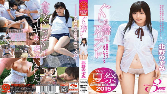 ABP-339 Prestige Summer FESTIVAL-2015 Gushonure Island Kitano Nozomi
