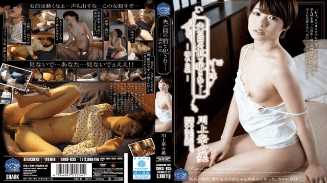 SHKD-635 Fucked In Front Of Her Husband