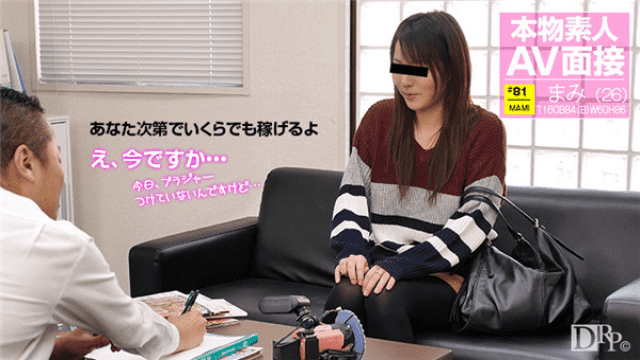 10Musume 092116_01 Mami Yamada go to the interview to meet the lust sex boss